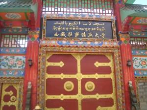 ラサ イスラム寺院
